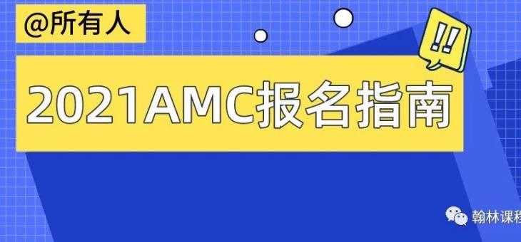 2021AMC报名指南来了!翰林考点惊喜福利,报名即可免费上课!