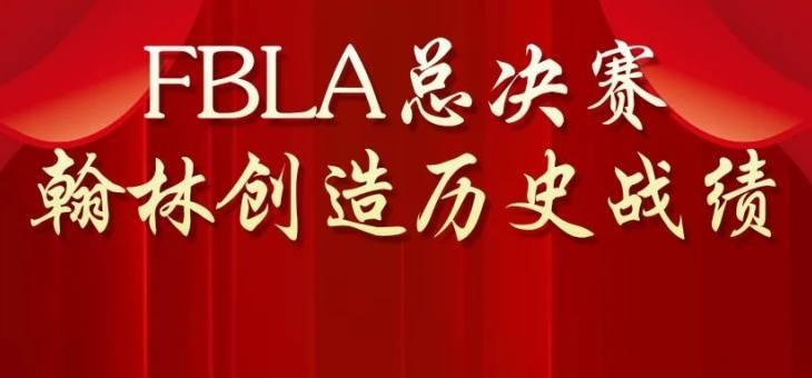 沸腾!翰林战队夺得FBLA总决赛全球第二!创造NLC历史记录!