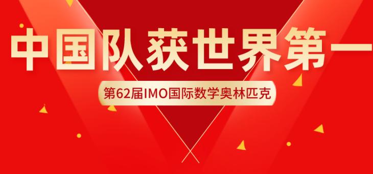 全员金牌!中国队在第62届IMO国际数学奥赛中再登巅峰!满分学霸已被清华预定!