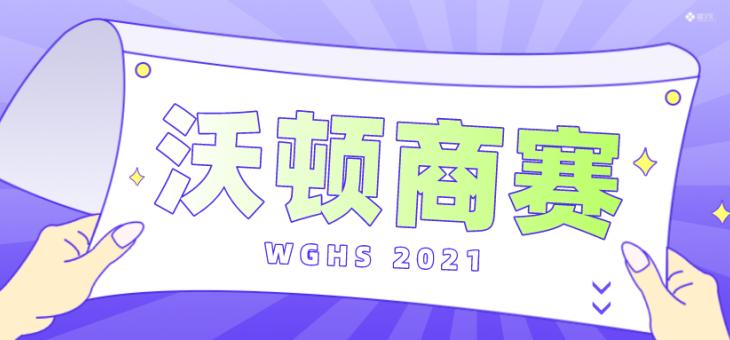 2021沃顿商赛WGHS(原KWHS)投资案例公开,4-7人开始全球组队