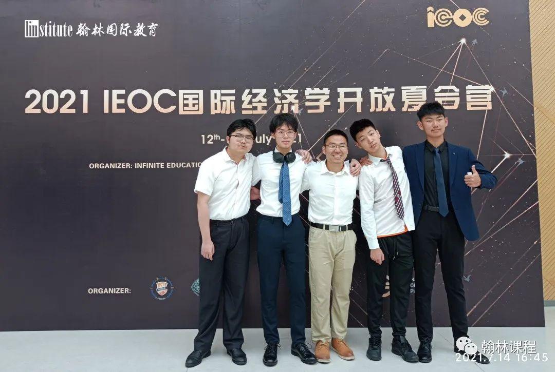 战绩更新    IEOC再上高!!个人全国前三、团队全国前五,翰林收入囊中了!