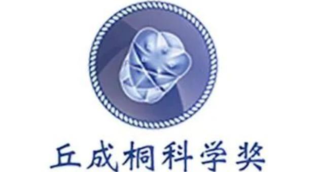 丘成桐科学奖是什么,丘成桐科学奖报名和参赛流程介绍