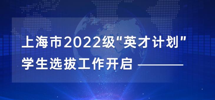 """上海市2022级""""英才计划""""学生选拔工作开启"""