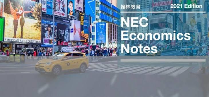 席卷竞赛圈!新版NEC精编讲义重磅诞生,冠军教练送上免费福利!