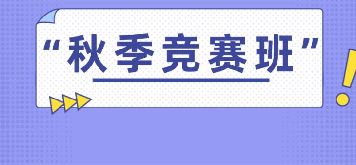 翰林秋季竞赛班火热报名中!数/理/化/生/计算机/社科文科一个不落,快来!
