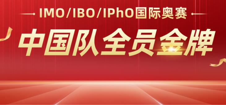奥运赛场捷报频传,各学科也不甘示弱!今年IMO/IBO/IPhO三大国际奥赛中国队全员夺金!