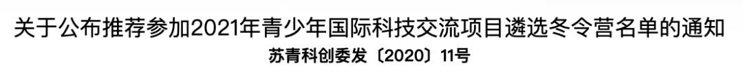 ISEF中国遴选赛,各省市报名方式完全不同,全国青少年科创赛报名路径