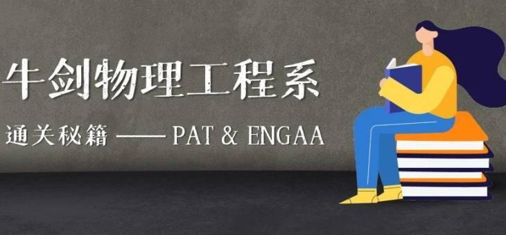 牛剑物理工程系PAT/ENGAA考试深度剖析+备考建议