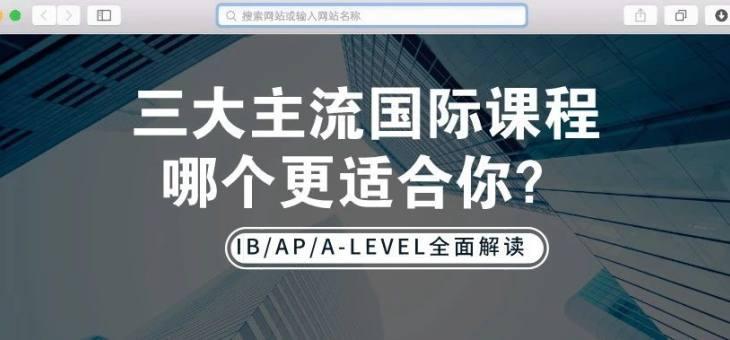 IB/A-LEVEL/AP怎么选最合适?三大国际课程体系全面对比分析!