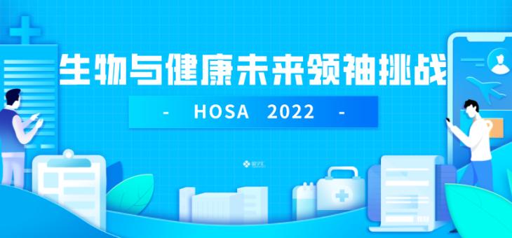 2022年HOSA生物与健康未来领袖挑战活动报名开启!
