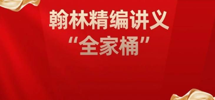 讲义天花板!助力包玉刚、深国交学霸屡次摘金,翰林AMC/IEO/物理碗精编讲义太牛了!