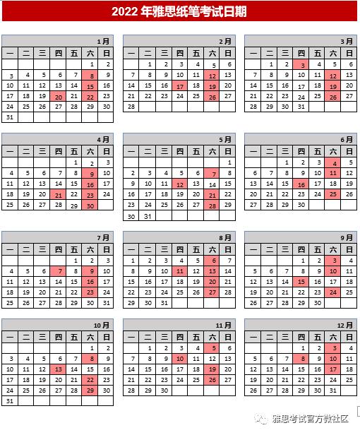 注意   2022雅思/托福考试日期确定!托福报名流程都给你码好了!