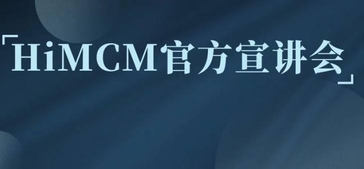 【戳我报名】HiMCM数模大赛拍了拍你,并发送了官方宣讲会与参赛要点!