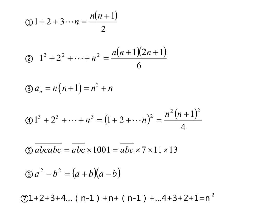 【干货!】2021年澳大利亚数学思维挑战活动5—6年级学生考前必看知识点!