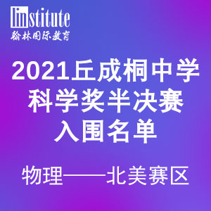 2021丘成桐中学科学奖(物理)半决赛入围名单—北美赛区