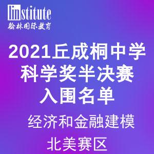 2021丘成桐中学科学奖(经济和金融建模)半决赛入围名单—北美赛区