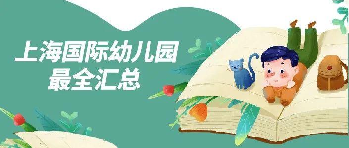 上海国际化幼儿园你了解多少呢?学费课程信息都为你准备好啦!