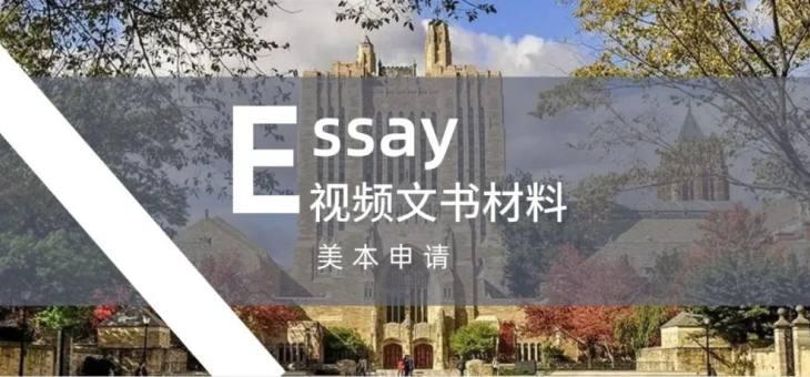 美本这些大学申请还要提交视频材料?!