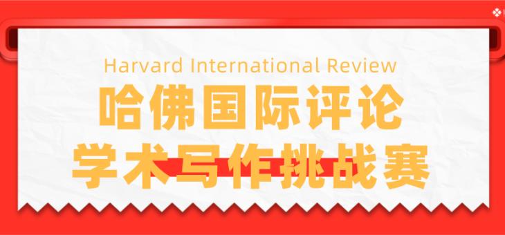 哈佛国际高中生评论学术写作挑战秋季赛报名开启!