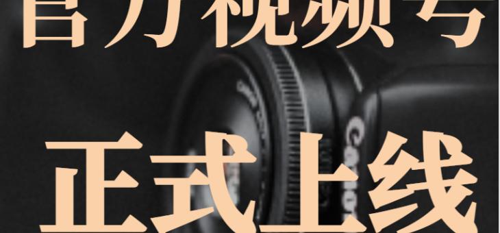 翰林官方视频号正式上线!100+爬藤学霸故事持续解锁中……
