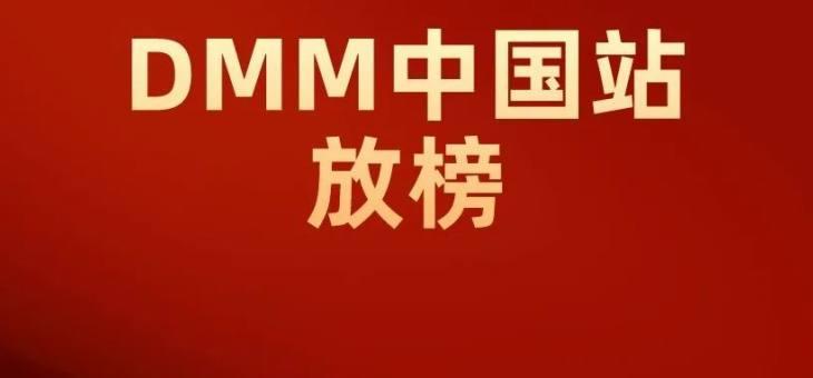 """炸裂!""""爬藤杀器""""DMM杜克数学大会中国站放榜,登顶全球赛,TA们势在必得!"""