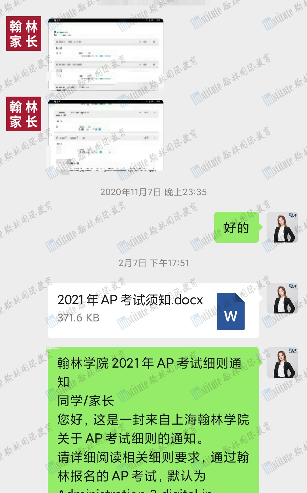 CB拍了拍深圳的AP考生,并向你推荐了翰林AP线下考点!