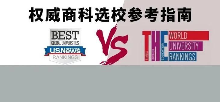 """【U.S.News VS THE】两大权威商科排名对比,谁才是美国大学的商科""""霸主""""?"""