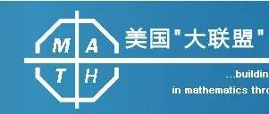 """2021—2022美国""""大联盟""""(Math League)思维探索第一阶段报名通道开启!"""