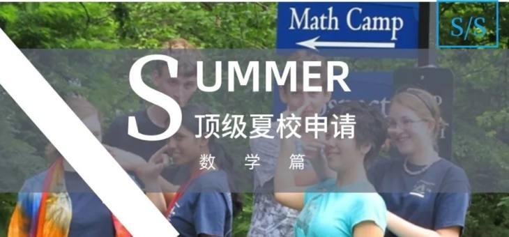 高端数学夏令营有哪些?全球高端数学夏令营申请攻略