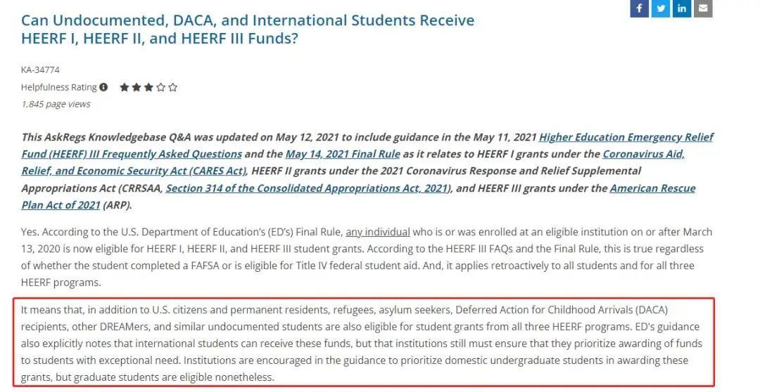 留学生可领新冠补助!哈佛/耶鲁/哥大发放金额不同,有人薅到3000$!