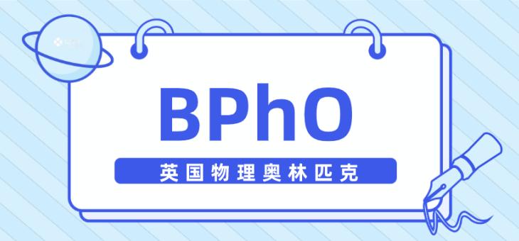 2021年英国物理竞赛BPhO竞赛即将开始!最后冲刺啦!