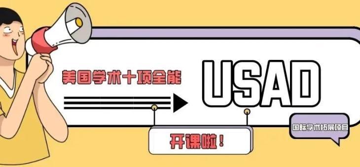 美国学术十项全能USAD比赛内容有哪些?