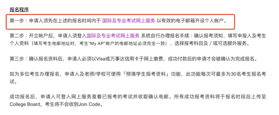2022AP香港考试报名10月11日早上9点开启!AP考试报名常遇问题!