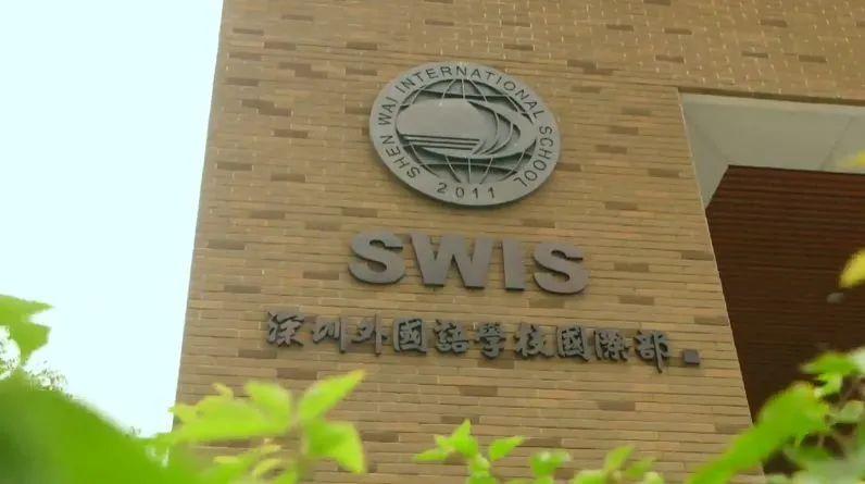 深圳有3所国际学校通过了CIS(国际学校联盟)认证!
