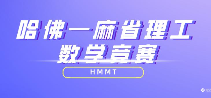 HMMT哈佛—麻省理工数学竞赛报名即将截止,11月、2月两场可选