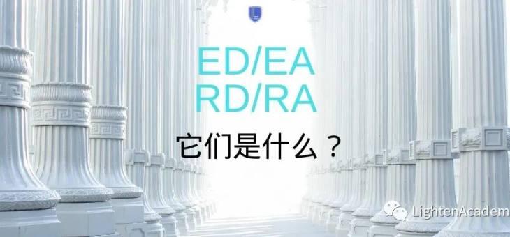 究竟什么是ED、EA、RD、RA?