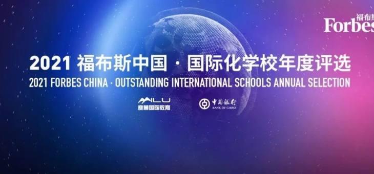 2021福布斯中国国际化学校年度100强!