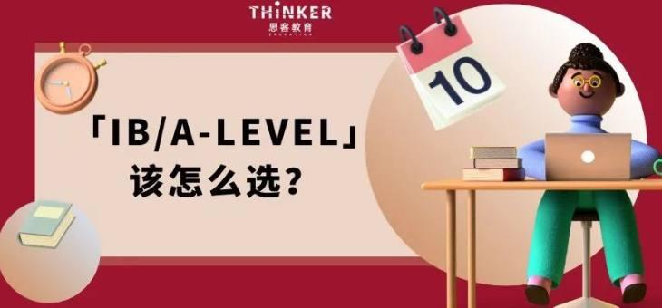 IB和A-Level怎么选?体系详解看完你就清楚了!
