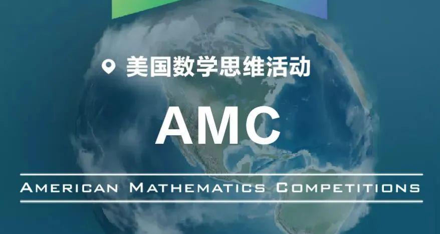 藤校敲门砖!你必须知道的AMC美国数学思维挑战活动