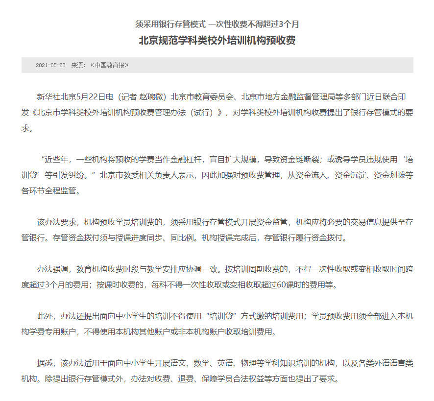 北京针对『校外培训』再出新措施,为学生解决了哪些问题?