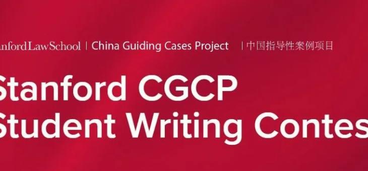 斯坦福CGCP学生写作竞赛介绍