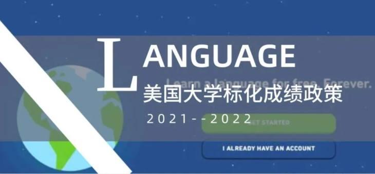 2021-2022申请季美国大学标化政策全知道