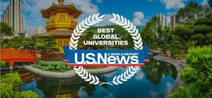 重磅!2022 U.S. News世界大学排名发布:哈佛NO.1领跑,中美两国院校霸榜!
